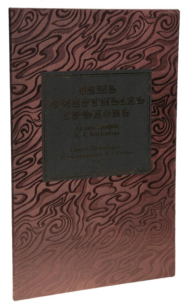Семь смертных грехов. 12 литографий Н. А. Богданова конный рыцарь в турнирном доспехе xvi век европа оловянная миниатюра авторская работа
