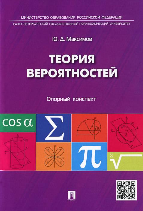 Теория вероятностей. Опорный конспект ( 978-5-392-19432-2 )