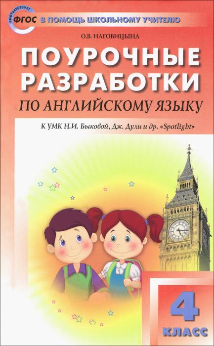 Английский язык. 4 класс. Поурочные разработки к УМК Н. И. Быковой, Дж. Дули и др.