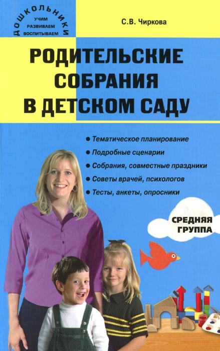 Родительские собрания в детском саду. Средняя группа