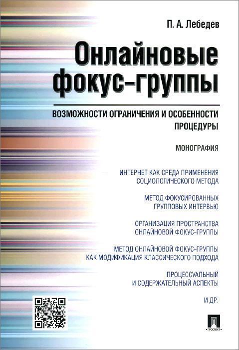 Онлайновые фокус-группы. Возможности ограничения и особенности процедуры ( 978-5-392-19323-3 )