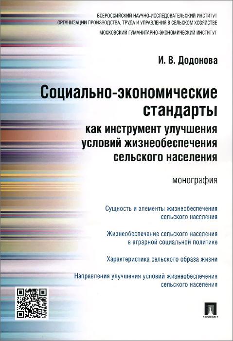 Социально-экономические стандарты как инструмент улучшения условий жизнеобеспечения сельского населения ( 978-5-392-19291-5 )