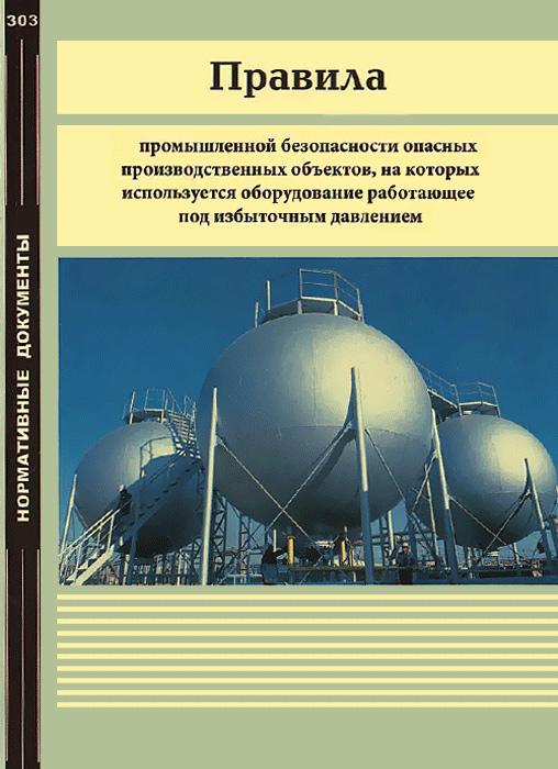 Правила промышленной безопасности опасных производственных объектов, на которых используется оборудование, работающее под избыточным давлением