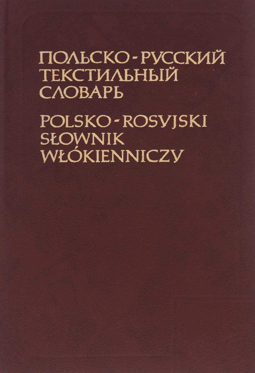 Польско русский текстильный словарь / Polsko-rosvjski slownik wlokienniczy