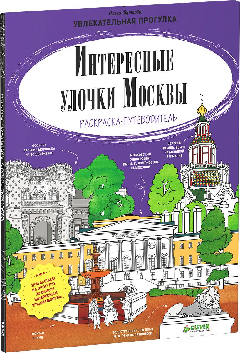 Интересные улочки Москвы. Раскраска-путеводитель ( 978-5-91982-973-7 )