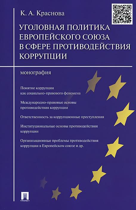 Уголовная политика Европейского союза в сфере противодействия коррупции ( 978-5-392-18810-9 )
