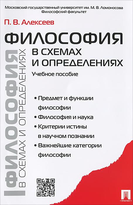 Философия в схемах и определениях. Учебное пособие ( 978-5-392-18513-9 )