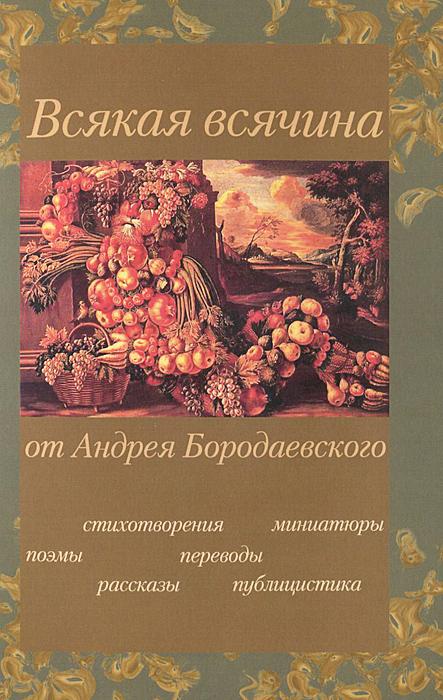 Всякая всячина от Андрея Бородаевского