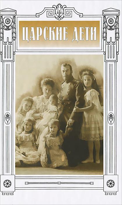 Царские дети ( 978-5-7533-0964-8 )