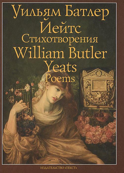 ������ ������ �����. ������������ / William Butler Yeats: Poems