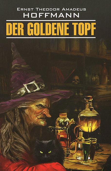 Der goldene Topf / Золотой горшок