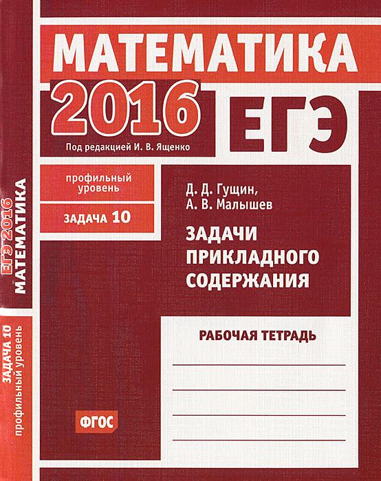 ЕГЭ 2016. Математика. Задача 10. Профильный уровень. Задачи прикладного содержания. Рабочая тетрадь12296407Рабочая тетрадь по математике серии ЕГЭ 2016. Математика ориентирована на подготовку учащихся старшей школы к успешной сдаче единого государственного экзамена по математике в 2016 году по базовому и профильному уровням. В рабочей тетради представлены задачи по одной позиции контрольных измерительных материалов ЕГЭ-2016. На различных этапах обучения пособие поможет обеспечить уровневый подход к организации повторения, осуществить контроль и самоконтроль знаний по основным темам, связанным с решением текстовых задач с прикладным содержанием. Рабочая тетрадь ориентирована на один учебный год, однако при необходимости позволит в кратчайшие сроки восполнить пробелы в знаниях выпускника. Тетрадь предназначена для учащихся старшей школы, учителей математики, родителей. Издание соответствует Федеральному государственному образовательному стандарту (ФГОС).