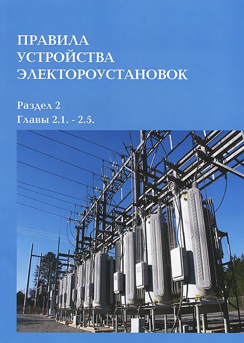 Правила устройства электроустановок. Раздел 2. Главы 2.1. - 2.5.