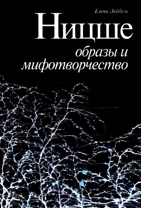Ницше. Образы и мифотворчество