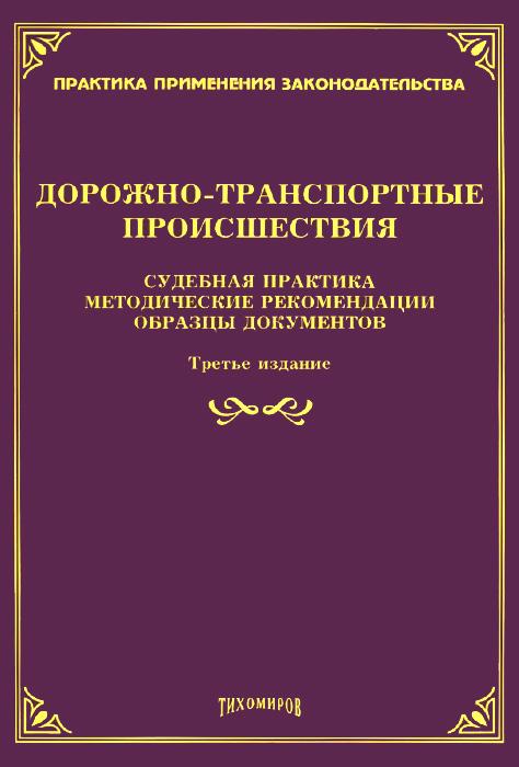 Дорожно-транспортные происшествия. Судебная практика, методические рекомендации, образцы документов ( 978-5-89194-789-4 )