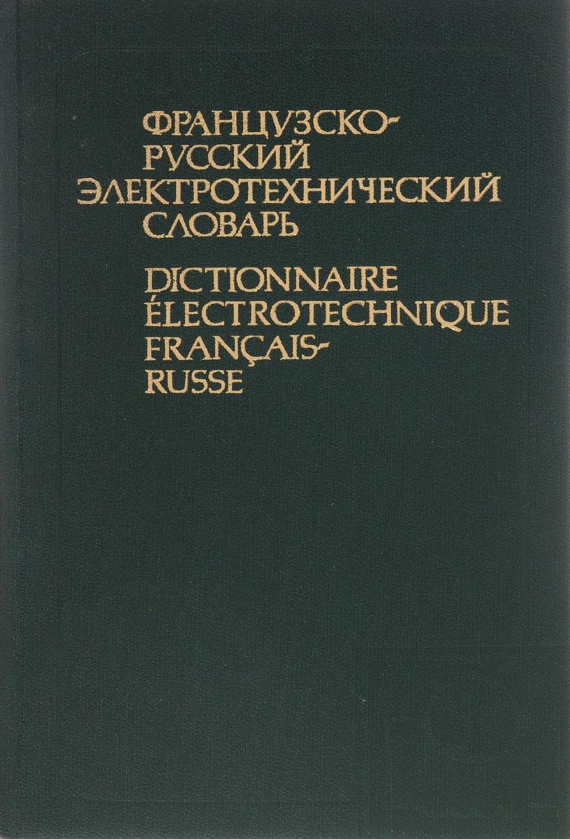 ����������-������� ������������������ ������� / Dictionnaire electrotechnique francais-russe