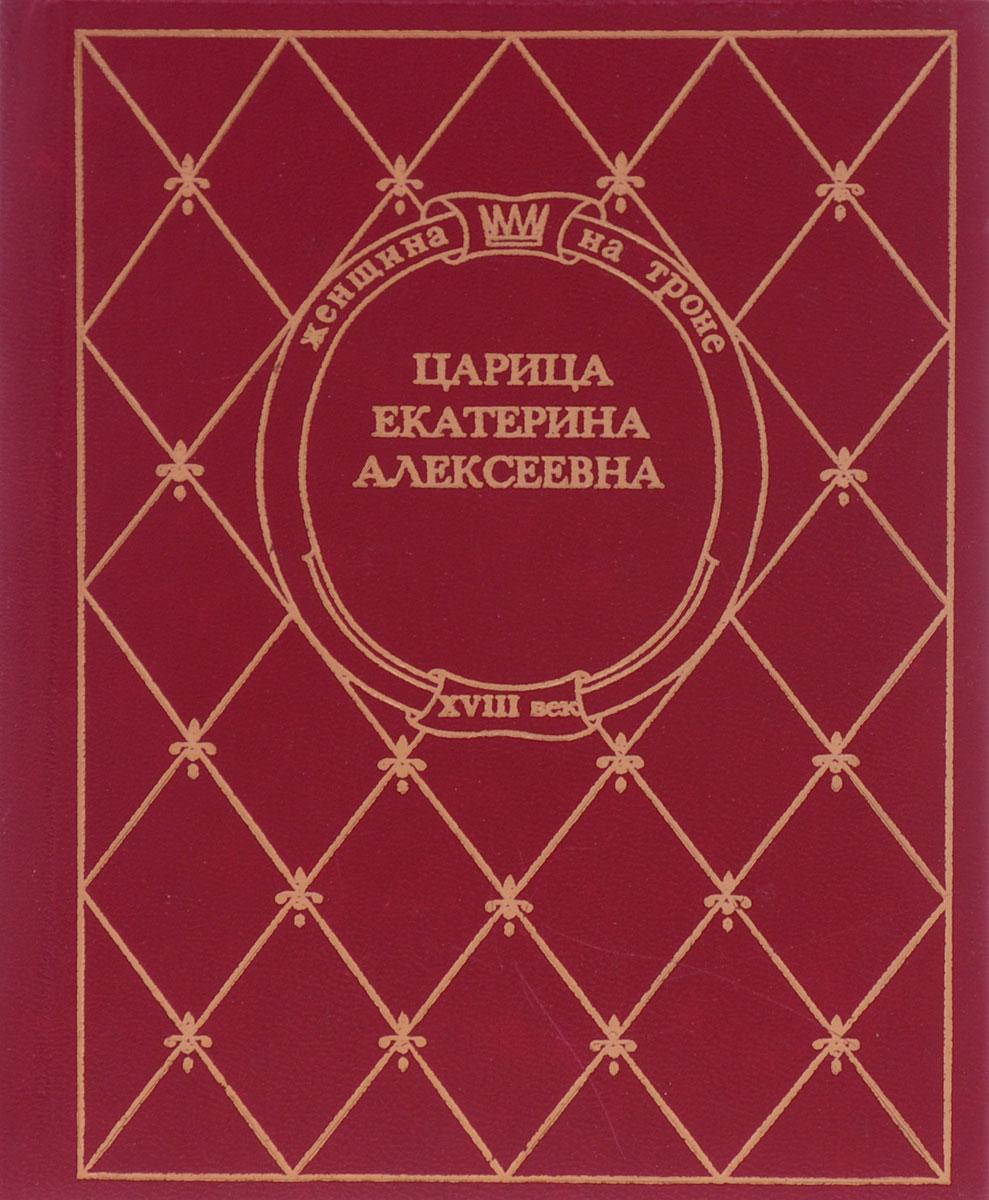 Царица Екатерина Алексеевна