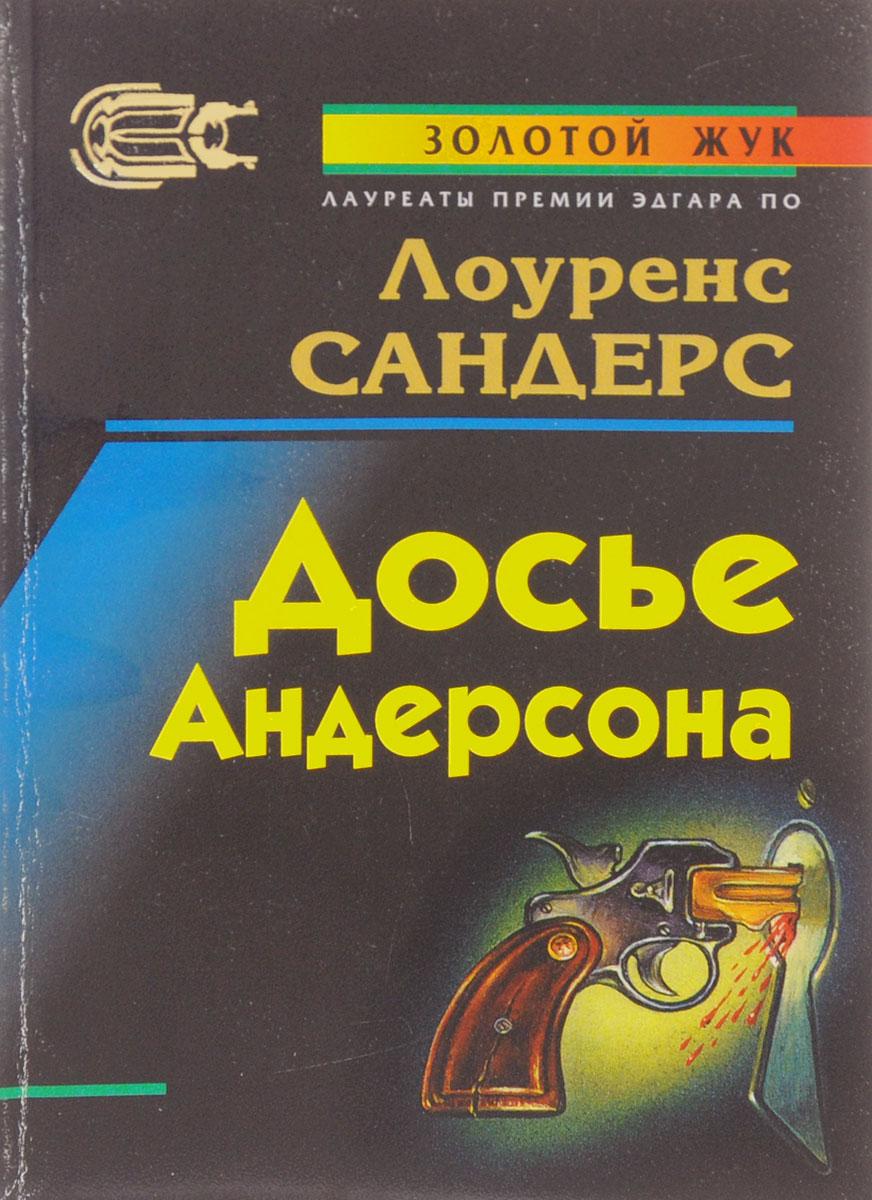 Досье Андерсона