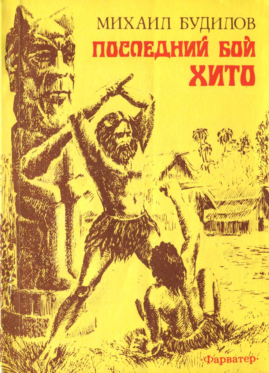 Последний бой Хито12296407Небольшая приключенческая повесть об одном племени маори и его вожде Хито. Книга предназначена для детей школьного возраста, но она может представлять интерес и для широкого круга читателей. М.И.Будилов около десяти лет плавал на судах Балтийского морского пароходства, побывал во многих странах мира, в том числе на Гавайских островах и Новой Зеландии, где он много слышал о племенах маори, что и послужило причиной появления книги Последний бой Хито. М.И.Будилов публиковался в журналах Искорка, Юный натуралист, Нева, Костер, альманахах Дружба. Один рассказ в 1981 году опубликован в ФРГ в сборнике русских писателей под названием Венке Флюгель. В разное время вышли из печати книги М.И.Будилова: Трудные мили Михаила Лермонтова, Спасите наши души, Попугайское царство, русалочка из Гонолулу и другие истории, Дезертир, Император Пиня, Заморские сюрпризы.