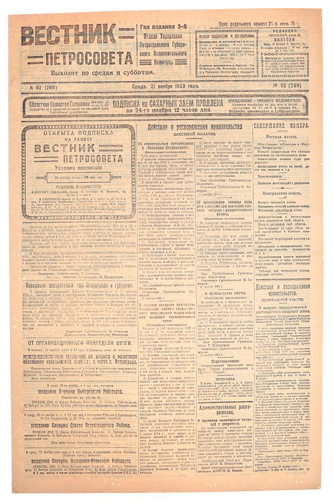 """Газета """"Вестник Петросовета"""". 1923, № 92 (269), 21 ноября"""