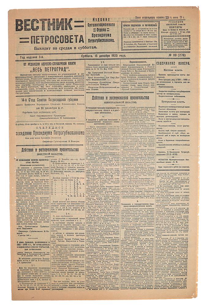 """Газета """"Вестник Петросовета"""". 1923, № 99 (276), 15 декабря"""