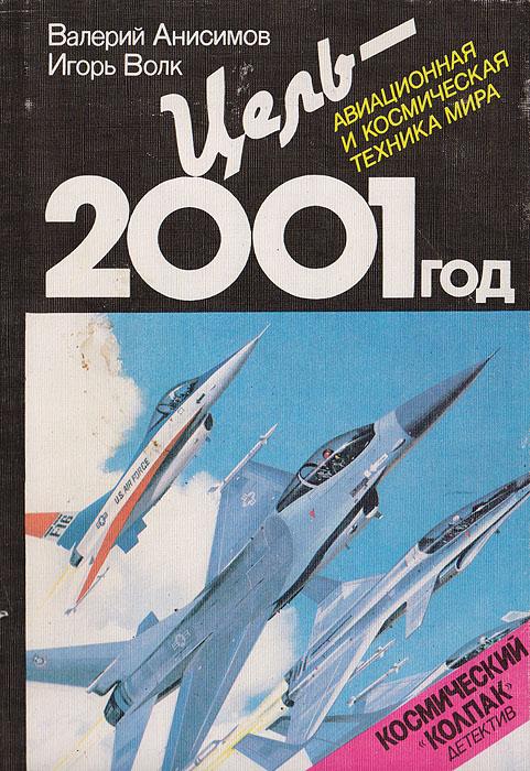 Цель - 2001 год. Авиационная и космическая техника мира