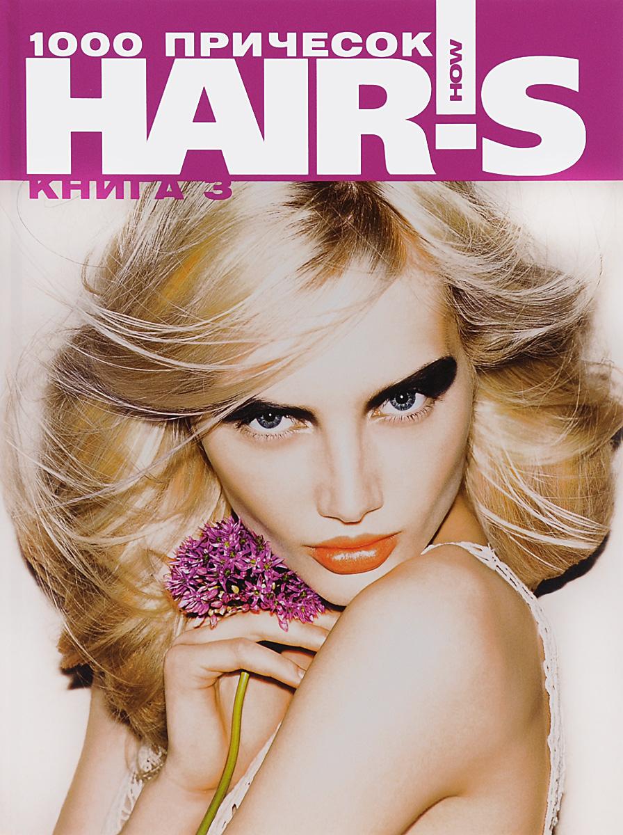 Hair`s How. 1000 причесок. Книга 3 (+ приложение)