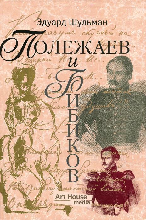 Полежаев и Бибиков, или Собрание разных бумаг - основательных и не основательных (+ CD)