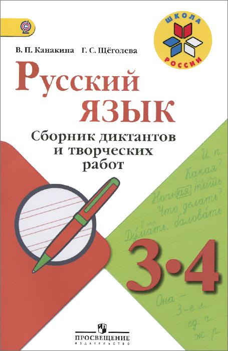 Русский язык. 3-4 классы. Сборник диктантов и творческих работ. Пособие для учителей