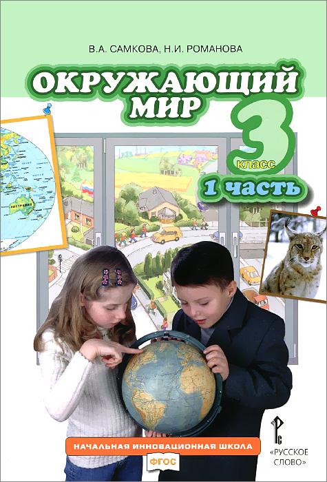 Окружающий мир. 3 класс. В 2 частях. Часть 112296407Содержание учебника построено на основе интеграции знаний о природе, человеке и обществе и имеет ярко выраженную экологическую направленность. Девиз учебника для 3 класса - взаимосвязь. В учебнике рассматриваются основные виды экологических связей и примеры взаимодействий, существующих между живой и неживой природой, между растениями и животными в различных экосистемах. На доступном для данного возраста уровне рассмотрены взаимосвязи в системе человек - природа - общество. В содержание учебника включены примеры, иллюстрирующие необходимость экологически грамотных действий человека, а также примеры международного взаимодействия в области сохранения культурного и природного наследия человечества. Учебник включает разнообразные вопросы, практические и творческие задания, направленные на формирование у учащихся знаний и универсальных учебных действий. Учебник Окружающий мир для 3 класса соответствует Федеральному государственному образовательному стандарту начального общего...