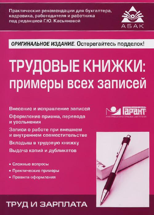 Трудовые книжки. Примеры всех записей ( 978-5-9748-0472-4 )
