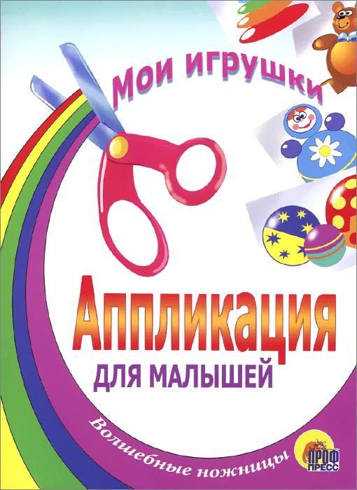 Мои игрушки ( 978-5-94582-497-3 )