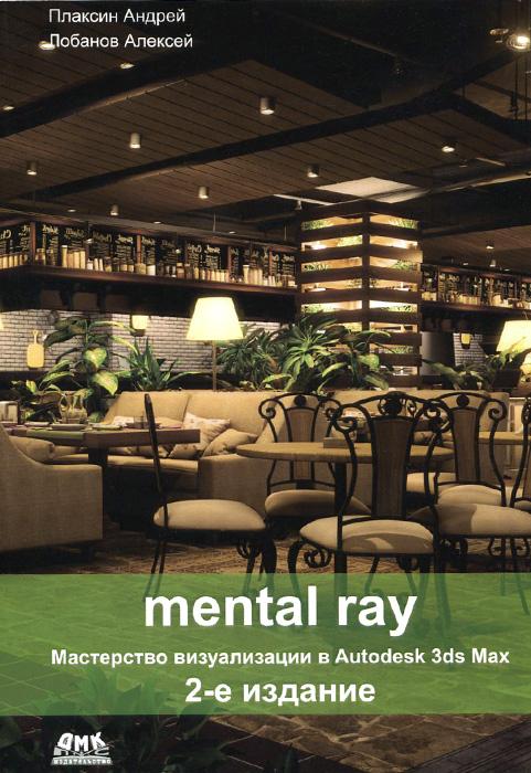 Mental ray. Мастерство визуализации в Autodesk 3ds Max ( 978-5-97060-375-8 )
