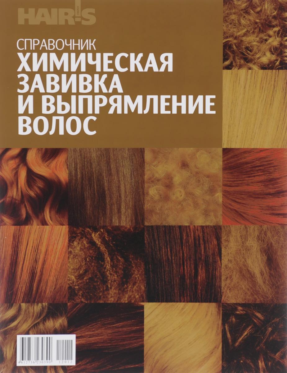 Hair's How. Химическая завивка и выпрямление волос