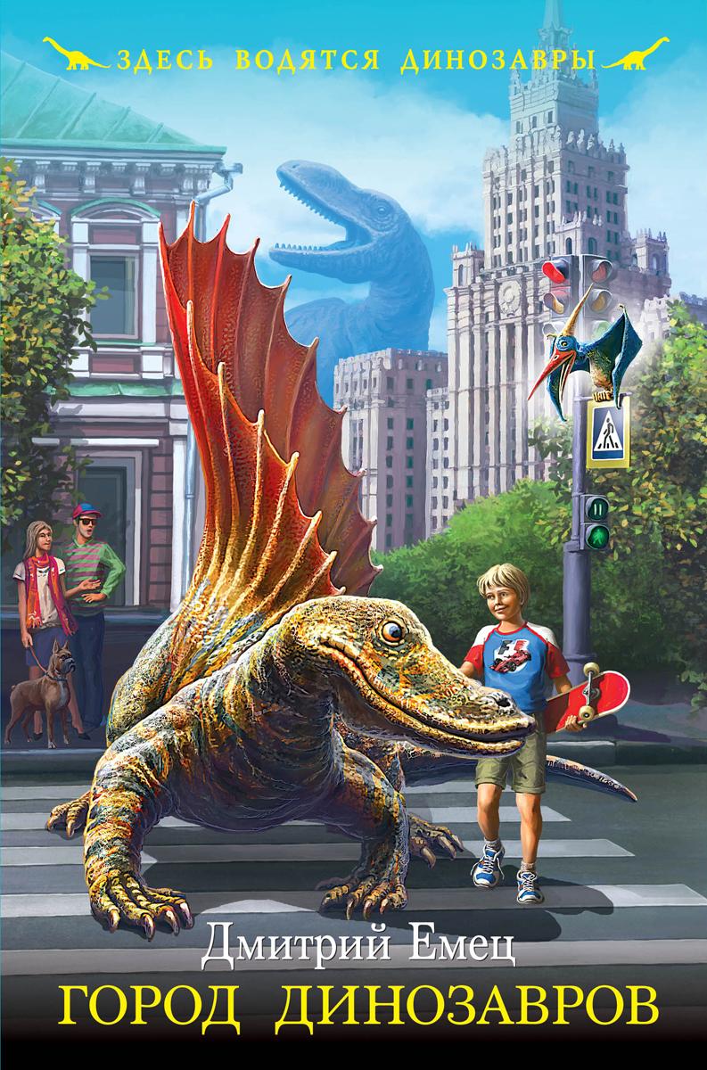 Город динозавров12296407Вы мечтали увидеть живых динозавров? Пожалуйста! Настоящие динозавры летают над Кремлем, плавают в Москве-реке, носятся друг за другом по улицам и проспектам. Ужас для взрослых, радость для детей, и большая проблема для Макса - московского школьника из весьма необычной семьи. Ведь динозавры родились в его доме и стали его друзьями. И теперь ему необходимо найти для них… параллельный мир, где они будут чувствовать себя в безопасности. Для среднего школьного возраста.