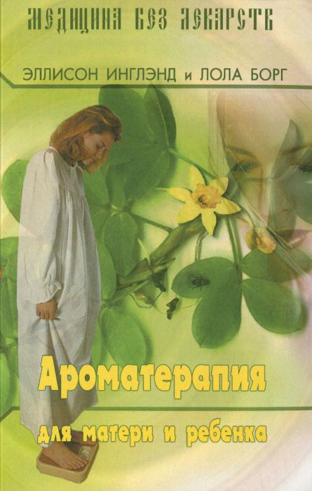 Ароматерапия для матери и ребенка ( 978-5-902582-88-5 )