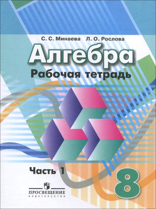 Алгебра. 8 класс. Рабочая тетрадь. В 2 частях. Часть 1 ( 978-5-09-038198-7,978-5-09-038199-4 )