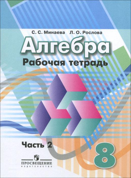 Алгебра. 8 класс. Рабочая тетрадь. В 2 частях. Часть 2 ( 978-5-09-038200-7, 978-5-09-038199-4 )