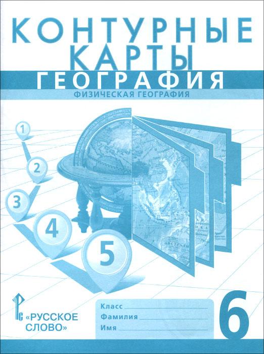 География. Физическая география. 6 класс. Контурные карты ( 978-5-00092-280-4 )