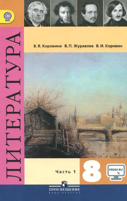Литература. 8 класс. Учебник. В 2 частях. Часть 1