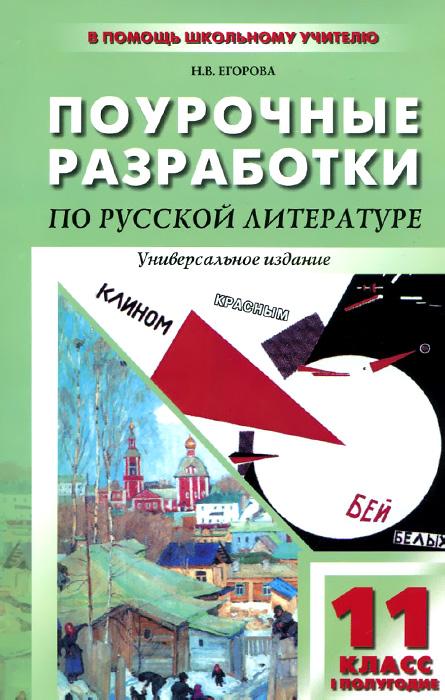 Поурочные разработки по русской литературе ХХ века. 11 класс. 1 полугодие