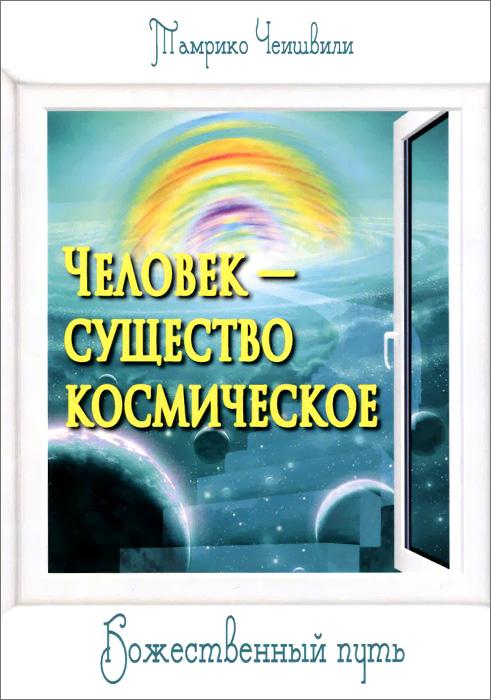 Человек — существо космическое. Божественный путь ( 978-5-4260-0107-7 )