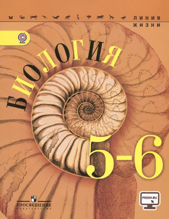 Биология. 5-6 классы. Учебник