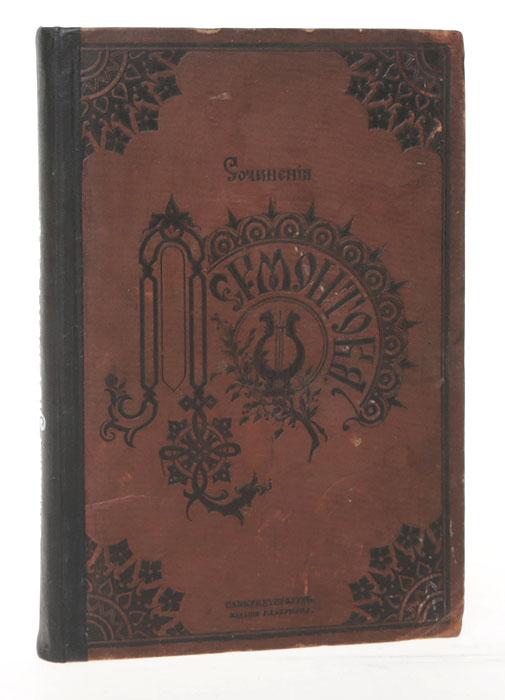 ��������� �. �. ���������� � ����� ���� - ��������� �. �.������������-���������, 1891 ���. ������� ���������. ������� � ��������� ������. ������������ ��������. ����������� �������. � ������� ����� ������������ ������� �������� ����������, �������������� �����, �������������, ������ �����. � ����� ������� ��������� ���������� ������ ��� � ������. ��� ��������� ��������� ������ ������������� � ����� � �������������� ��� ���������� �������, � �������������� ��� ������� � � ������������ ��� ������. �� �������� ������ �� ������� ���������� ���������.