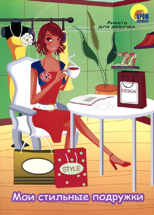 Мои стильные подружки. Анкета для девочек ( 978-5-378-03027-9 )