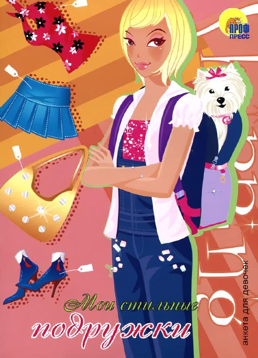Мои стильные подружки. Анкета для девочек ( 978-5-378-03026-2 )