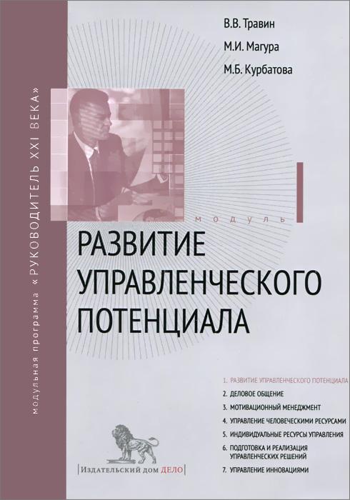Развитие управленческого потенциала. Модуль 1. Учебно практическое пособие ( 978-5-7749-1073-1 )