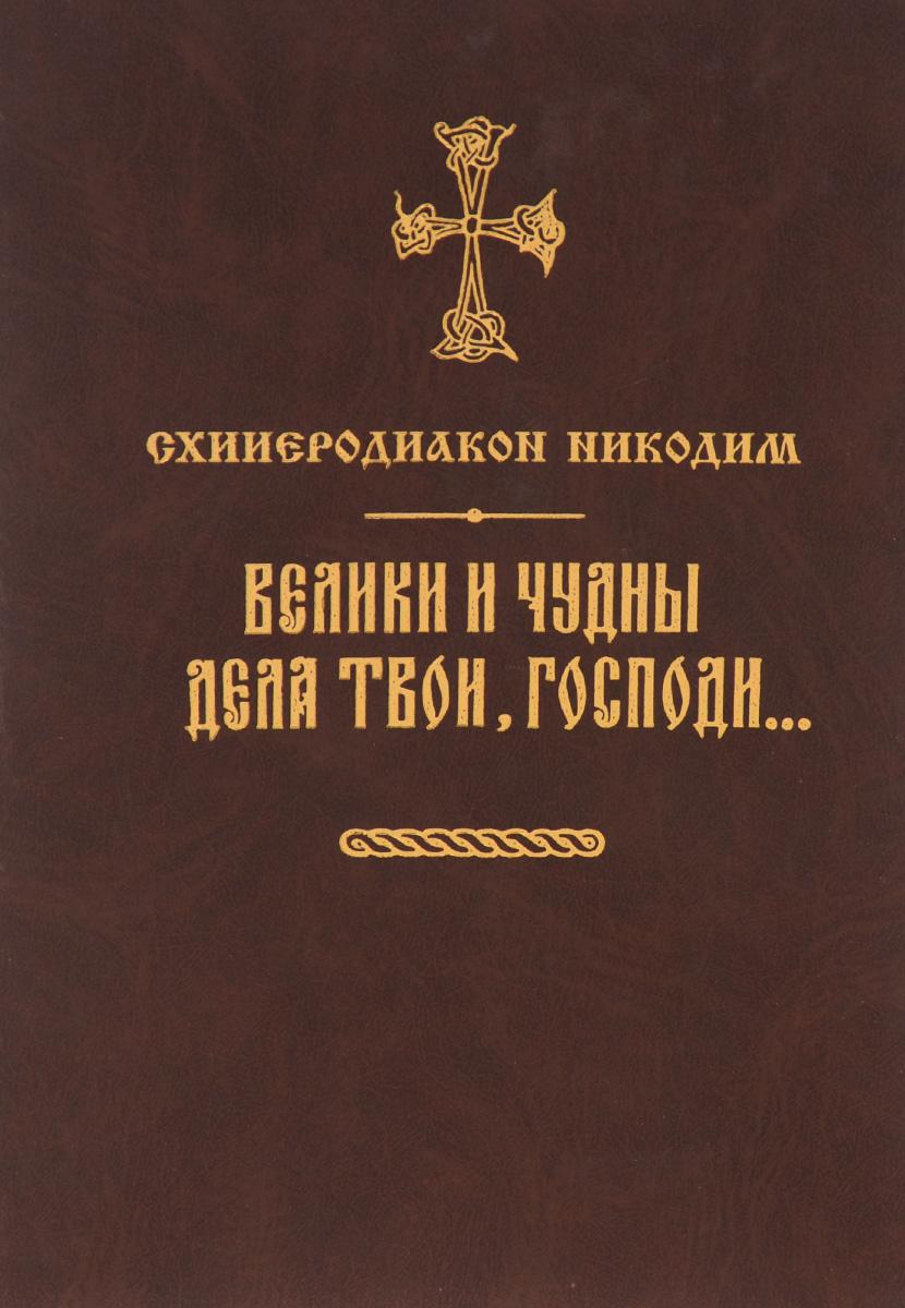 Велики и чудны дела твои, Господи... Книга 2