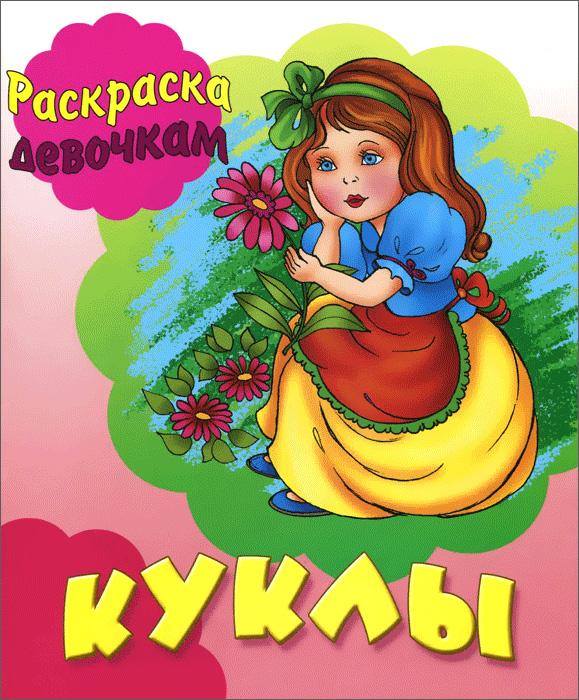 Куклы. Книжка-раскраска ( 978-985-17-0851-8 )