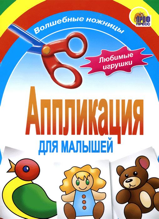 Любимый игрушки. Аппликация для малышей ( 978-5-378-01411-8 )